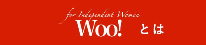 Woo!とは